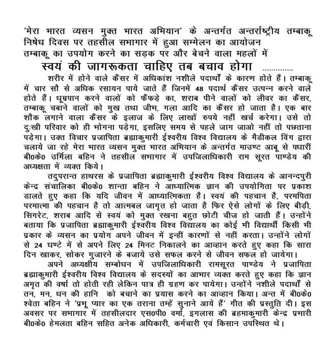 anandpuri-hathras
